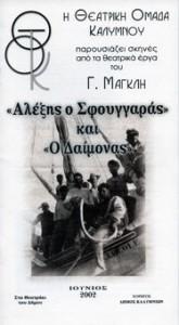 poster-alexis-o-sfouggaras