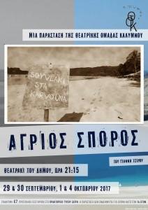 [2017] Άγριος Σπόρος - poster