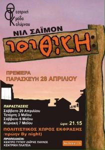 2017 - oi ilithioi - poster