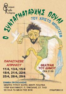 2018-sintagmatarxis-pouli-poster