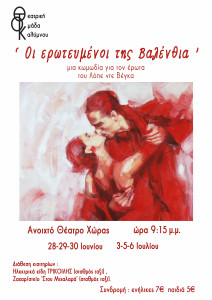 2019-oi-erotevmenoi-tis-valenthia-poster