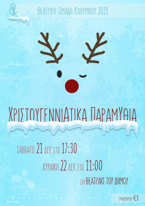 2019-xristougenniatika-paramithia-poster