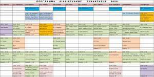 20201202-programma-diadiktiakis-sinadisis