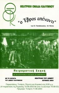 poster-o-evros-apenadi